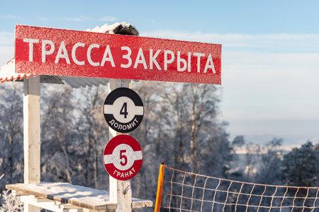 Closed ski track
