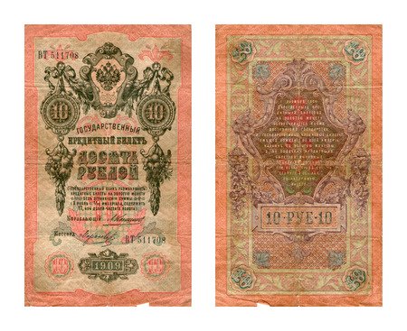 roubles: Chervonec, state credit ticket, ten roubles, Russian Empire, 1909 Editorial