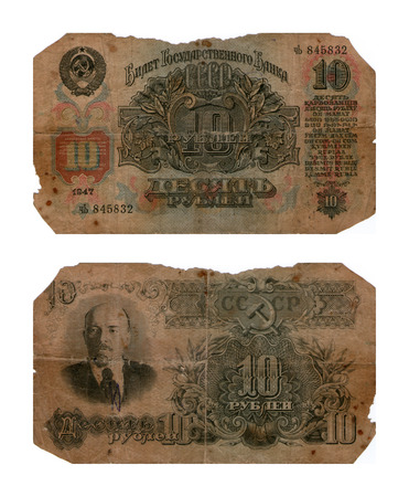 roubles: Ticket of the State Bank USSR, ten roubles, Soviet Union, 1947