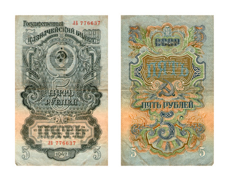 State treasury note USSR, five roubles, 1947 Editorial