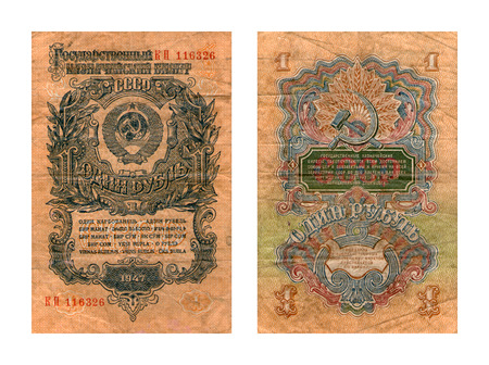 State treasury note USSR, one rouble, 1947 Editorial