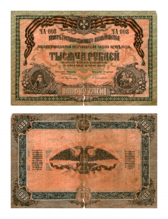 Ticket State Treasury, thousand of roubles, Main Command Armed Power in the south Rosssii, White Guard, baron Vrangeli