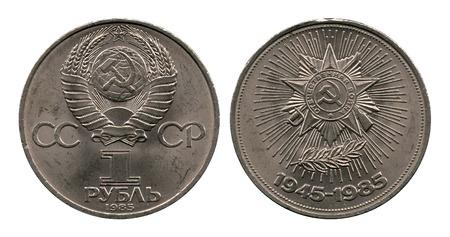 중대한 국내 전쟁에있는 승리의 40 년, 루블, 소련, 1985 년 에디토리얼
