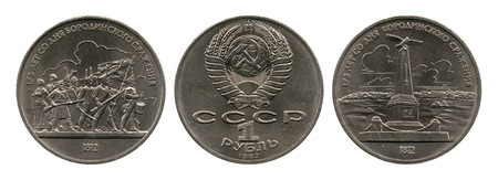 roubles: jubilee roubles, one hundred seventy five years since day Borodinskogo battles, USSR, 1987 Stock Photo