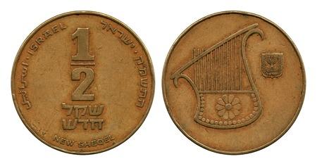 sheqel: half sheqel, Israel, 1985 Stock Photo