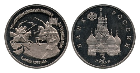 alexander nevsky: three jubilee roubles, Russia, 1992, 750 years of the victory Alexander Nevsky on Chudskom lake