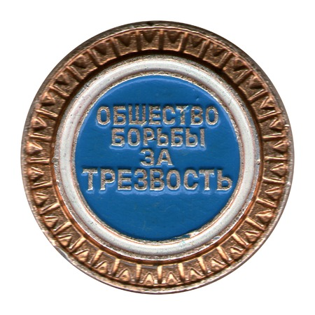 discriminating: badge society fight for sobriety, USSR