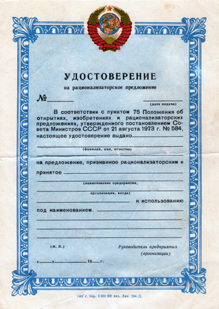 Certificate on common proposal, USSR Editorial