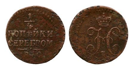 nikolay: quarter of the kopeck, Russian Empire, Nikolay First