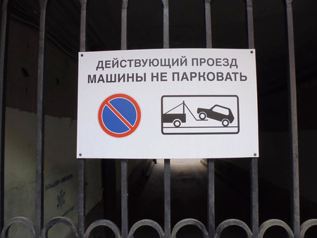 The plate  Operating journey not to park the car  in Russian photo