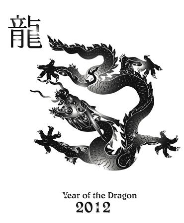 2012 Year of the Dragon design. Vector illustration Stock Vector - 11659793