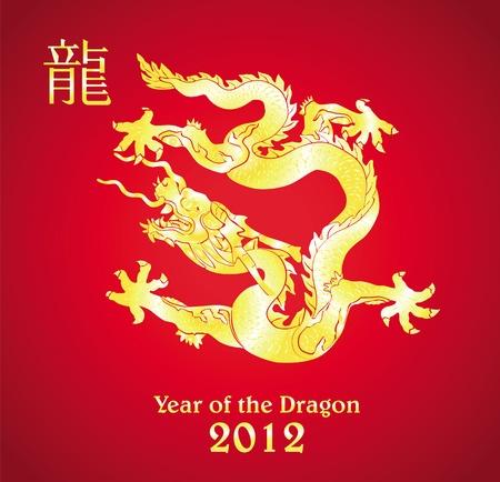 2012 Year of the Dragon design. Vector illustration Stock Vector - 11659703