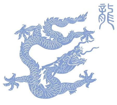 Blue dragon Stock Vector - 11915875