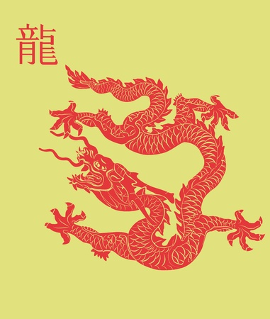 2012 Year of the Dragon design. Vector illustration Vector