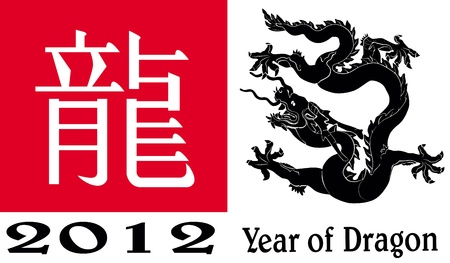 2012 Year of the Dragon design. Vector illustration Stock Vector - 12026342