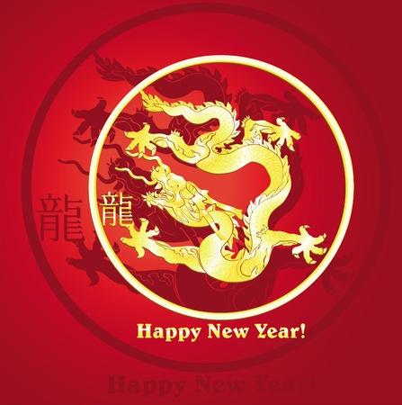 aurum: 2012 Year of the Dragon design. Vector 6000x6046 eps8 Illustration