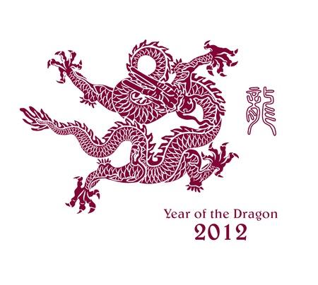 2012 Year of the Dragon design. Vector illustration Stock Vector - 12066695