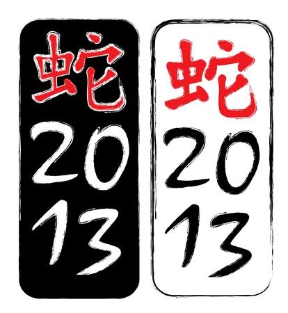 snake year: 2013 A�o Serpiente elementos de dise�o vectorial