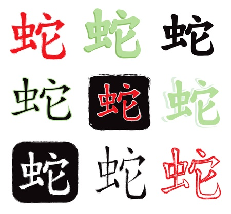 Chinese hieroglyphs Snake set isolated  Vector Stock Vector - 17830967