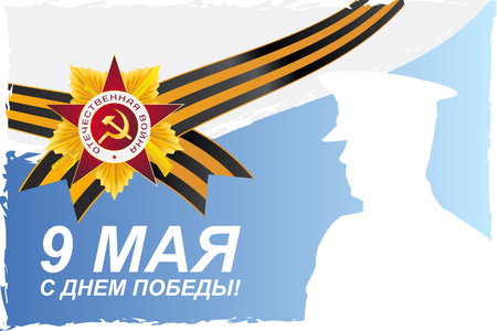Greeting card with red star. The sign of the Great Patriotic War.