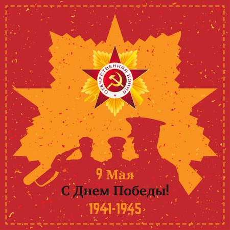 May 9 victory day russian holiday. Vintage retro greeting card with flag and soldier with old-style texture. Russian translation of the inscription May 9 Victory. Happy Victory Day. Flat Vector illustration EPS10. Ilustração
