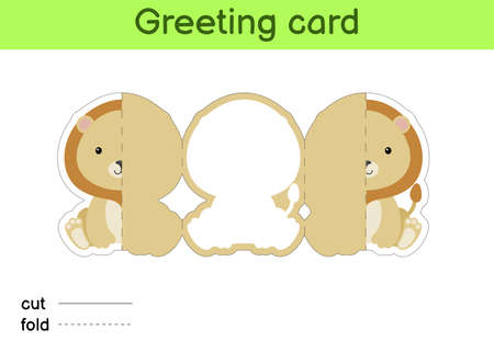 Cute lion fold-a-long greeting card template. Great for birthdays, baby showers, themed parties. Printable color scheme. Print, cut out, fold, glue. Colorful vector stock illustration.