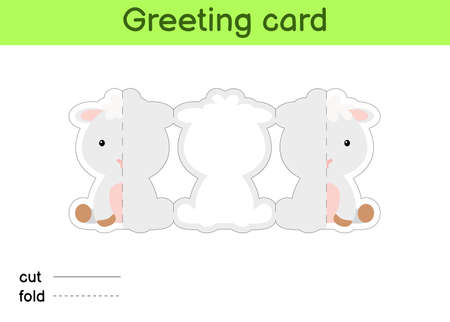 Cute sheep fold-a-long greeting card template. Great for birthdays, baby showers, themed parties. Printable color scheme. Print, cut out, fold, glue. Colorful vector stock illustration. 矢量图像