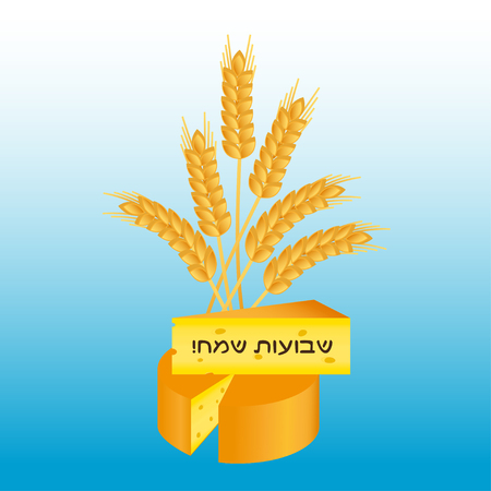 Fête juive de Chavouot Banque d'images - 93053246