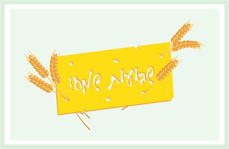 Carte de voeux pour la fête juive de Chavouot avec texte hébreu, inscription de voeux - Happy Shavuot Banque d'images - 93133427