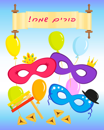 A Jewish holiday of Purim, masks with hamantaschen cookies, gragger noise maker, scroll and greeting inscription hebrew - Happy Purim, traditional holiday symbols