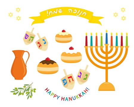 A Jewish holiday of Hanukkah, traditional holiday symbols set Vectores