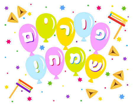 Jewish holiday of Purim, lettering on balloons, greeting inscription hebrew - Happy Purim, traditional hamantash cookies, gragger noise maker Illustration