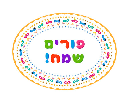 Jewish holiday of Purim, oval frame and inscription Illustration