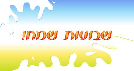 Fête juive de Chavouot, bannière de vacances avec inscription de voeux - Happy Shavuot des épis de blé sur fond dégradé coloré Banque d'images - 94992383