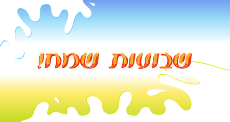 Jewish holiday of Shavuot, holiday banner with greeting inscription - Happy Shavuot from wheat ears on colorful gradient background