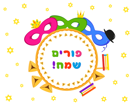 Jewish holiday of Purim, masks with traditional hamantash cookies, gragger noise maker, greeting inscription hebrew - Happy Purim