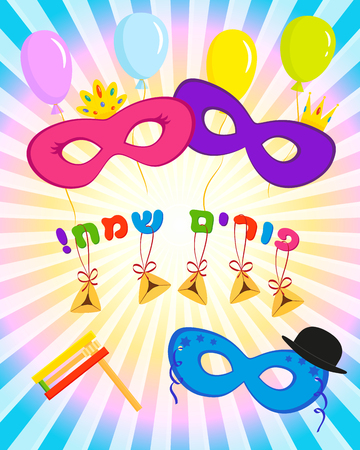 Jewish holiday of Purim, masks with traditional hamantash cookies, gragger noise maker and balloons, greeting inscription hebrew - Happy Purim Illustration