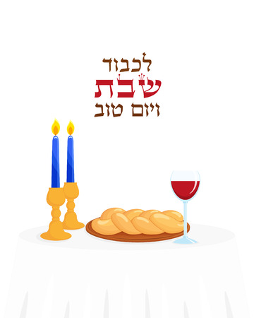 Jewish Shabbat symbols, burning candles in candlesticks, cup with wine and challah - Jewish holiday braided bread, greeting inscription hebrew - To honor Shabbat and Good Day