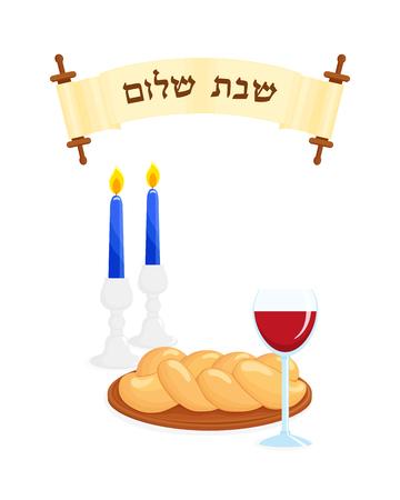 Jewish Shabbat symbols, wine cup and challah - Jewish holiday braided bread, blessing in hebrew on scroll - Shabbat shalom, Peaceful Shabbat