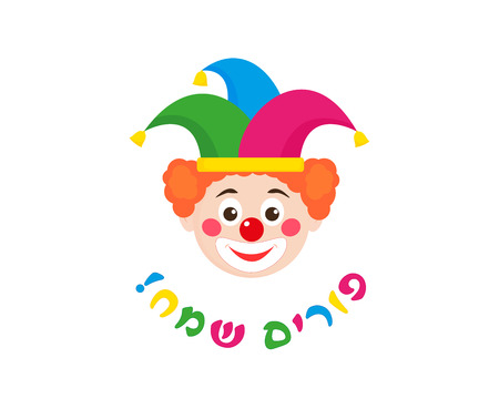 Jewish holiday of Purim, clown and greeting inscription in hebrew - Happy Purim, isolated on white background