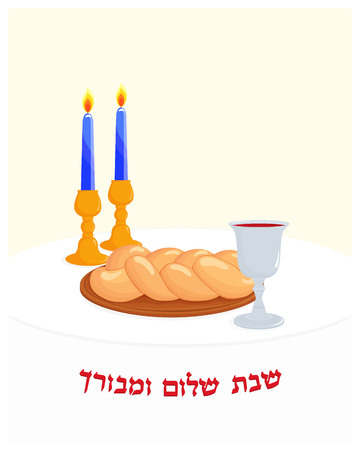 Jewish Shabbat symbols, wine cup for kiddush, two candlesticks with burning candles and challah - Shabbat Shalom and Blessed Ilustração