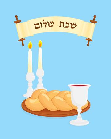 Jewish Shabbat symbols, wine cup for kiddush, two candlesticks with burning blue candles and challah, Shabbat shalom, Peaceful Shabbat.