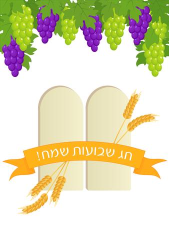 Fête juive de Chavouot, tablettes de pierre et raisin Banque d'images - 97358921