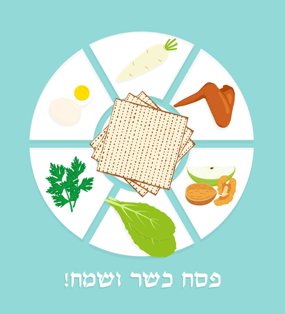 Passover seder plate, holiday symbolic foods, symbols of Pesach, matzah - Pesach unleavened bread, greeting inscription in hebrew - Happy and Kosher Passover concept vector illustration Illustration