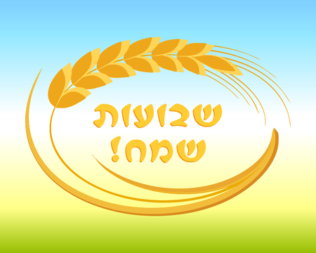 Jewish holiday of Shavuot, ear wheat oval frame, greeting inscription hebrew - Happy Shavuot on colorful gradient background Illustration