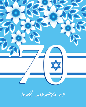 Israel Independence Day 70 years anniversary  Jewish holiday, greeting card with flag, blue and white flowers, greeting inscription hebrew - Happy Independence Day