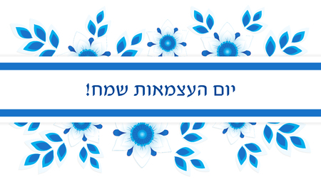 Israel Independence Day Jewish holiday, banner with flag of Israel, blue and white flowers, greeting inscription hebrew - Happy Independence Day