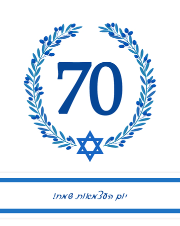 Israel Independence Day, 70th anniversary, Jewish holiday, Yom Ha'atzmaut, greeting card with olive branches, star of David, flag and greeting inscription hebrew - Happy Independence Day