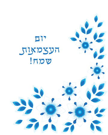 Israel Independence Day, Jewish holiday, greeting card with blue and white flowers, greeting inscription hebrew - Happy Independence Day