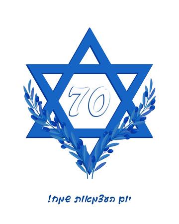 Jour de l'indépendance d'Israël, 70e anniversaire, fête juive, Yom Ha'atzmaut, carte de voeux avec étoile de David ou Magen David, branches d'olivier et inscription salutation hébreu - Happy Independence Day Vector illustration. Banque d'images - 99146377